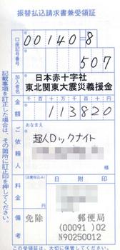 lockekifu.jpg